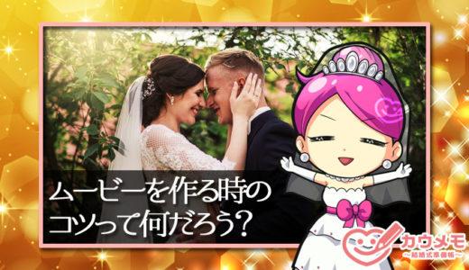 結婚式の余興ムービーの作り方とコツはこれさえおさえれば大丈夫!
