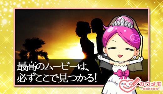 結婚式プロフィールムービー人気のおすすめ業者厳選10!【2019版】