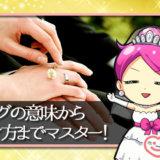 婚約指輪 エンゲージリング どの指