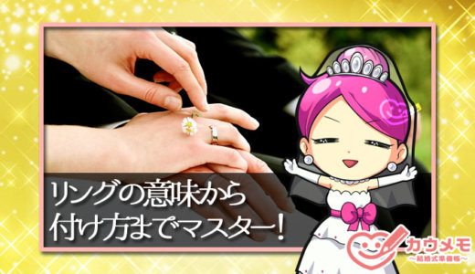 婚約指輪ってどの指につけるのが正解?エンゲージリングの情報総まとめ!