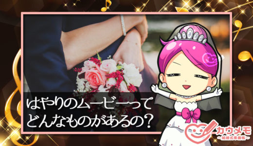 結婚式で使われている動画やムービーで最近流行のものが知りたい!