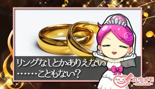 プロポーズで婚約指輪なしのサプライズがしたいならこれ!