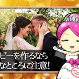 結婚式 動画 自作 注意