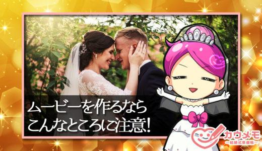 結婚式の動画作成をするならその前に絶対に注意しておくべき5つのこと