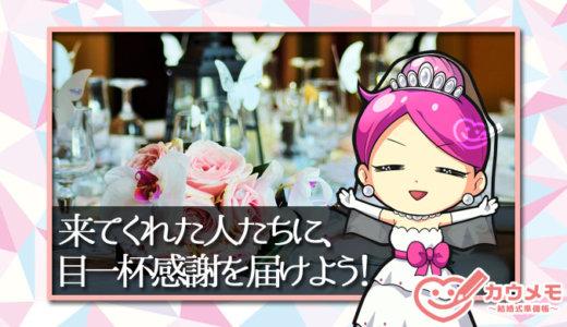 結婚式のゲストのもてなしに悩むなら飲み会幹事の気分で考えてみよう!