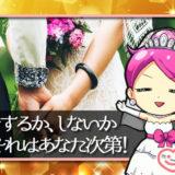 結婚式したい したくない