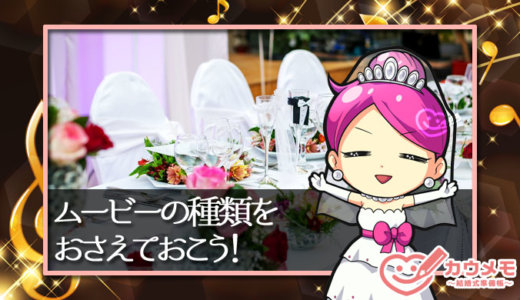 結婚式の余興で使うムービーには6つの種類があると知っておこう!