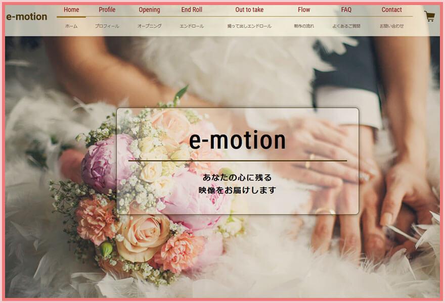 e-motionTOP画像