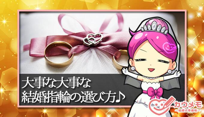 結婚指輪 選び方 おすすめ 人気ブランド