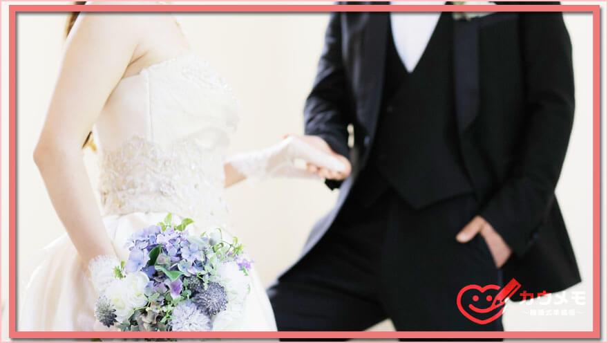 結婚式前の準備