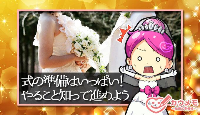 結婚式 準備 段取り 流れ