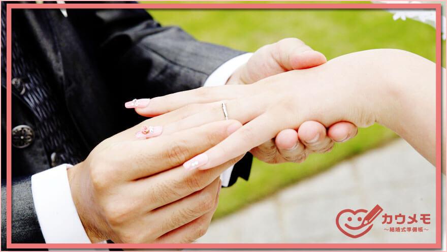 結婚指輪 準備