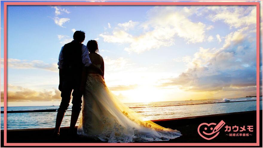 後悔のない結婚式