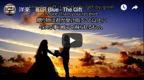 BLUE「The Gift」