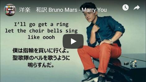ブルーノ・マーズ「Marry You」