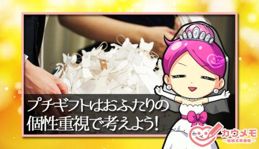 結婚式のプチギフトはこう決めよう!相場やおすすめお菓子・雑貨まで完全紹介