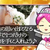 結婚式プロフィールムービーおすすめ人気制作業者ベスト15!【2021年最新版】